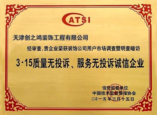 创之鸿3.15质量无投诉,服务无投诉企业证书