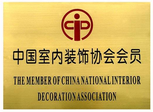 中国室内装饰协会会员单位——创之鸿装饰