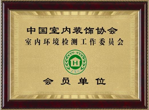 中国室内装饰协会室内环境监测工作委员会会员单位