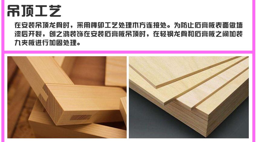 木工施工工艺