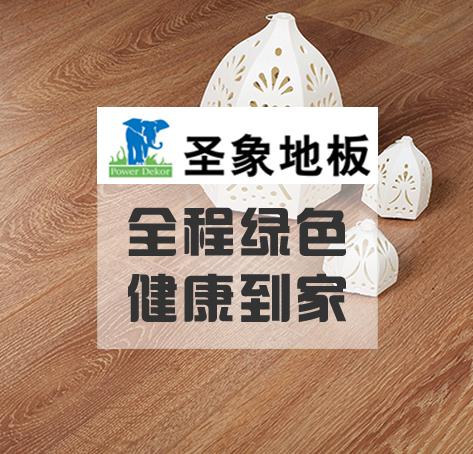 创之鸿装饰材料_圣象地板 强化复合木地板F4星环保