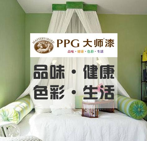美国进口大师PPG乳胶漆