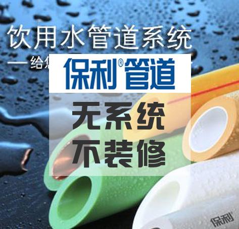 保利管件——水管电管
