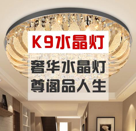 K9水晶灯
