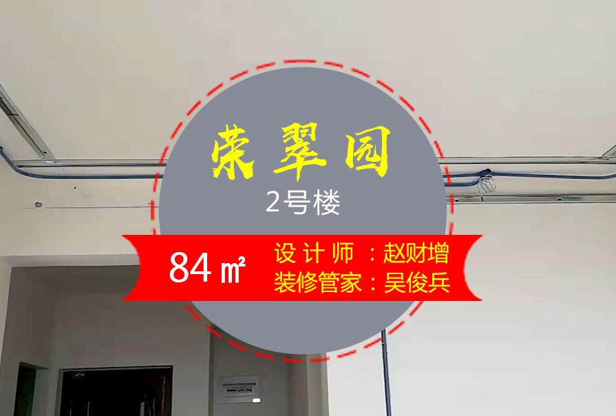 荣翠园84㎡新房装修施工工地记录