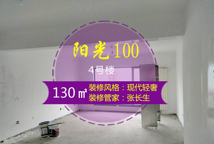 130㎡现代轻奢阳光100装修施工流程