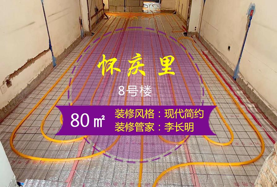 怀庆里80平现代简约风格装修施工一览记录