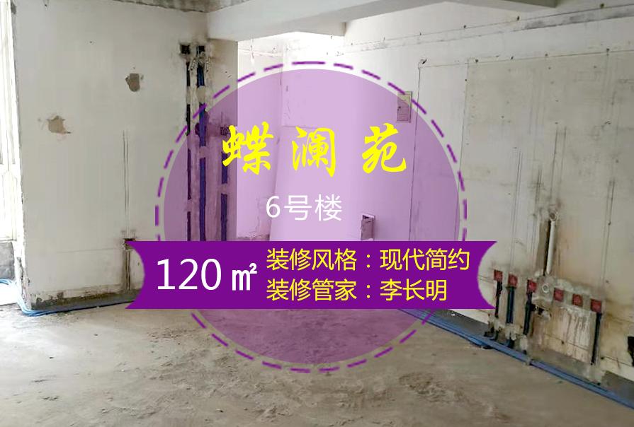 120平蝶澜苑现代简约风格施工日记~