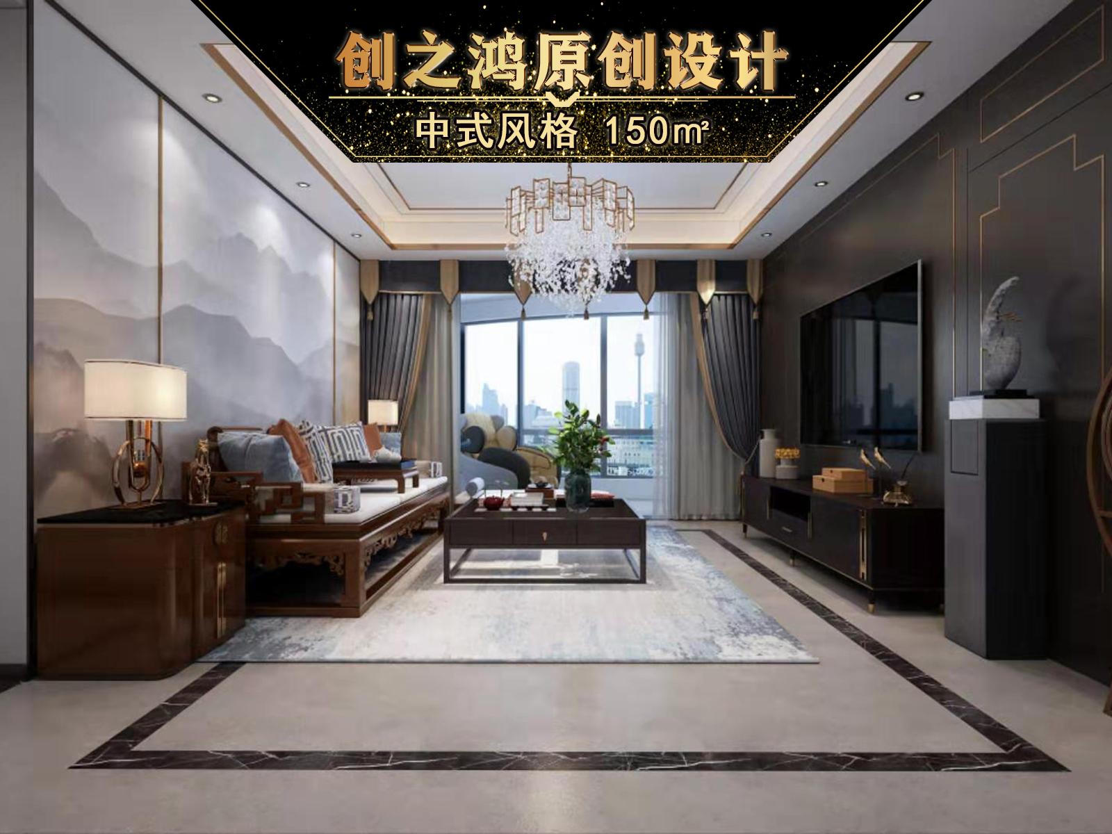 150㎡金领国际三室两厅中式轻奢实景效果图