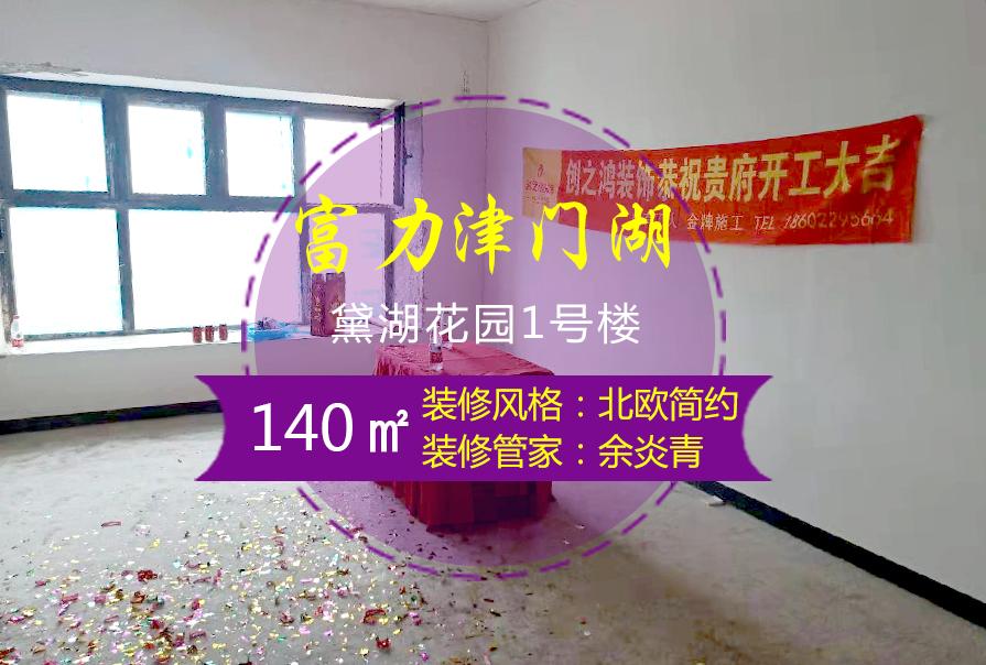 140平黛湖花园装修施工开工大吉~