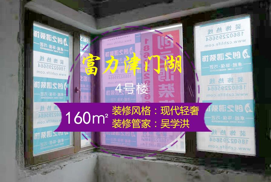 天津160㎡富力津门湖现代轻奢风格施工正在进行时......