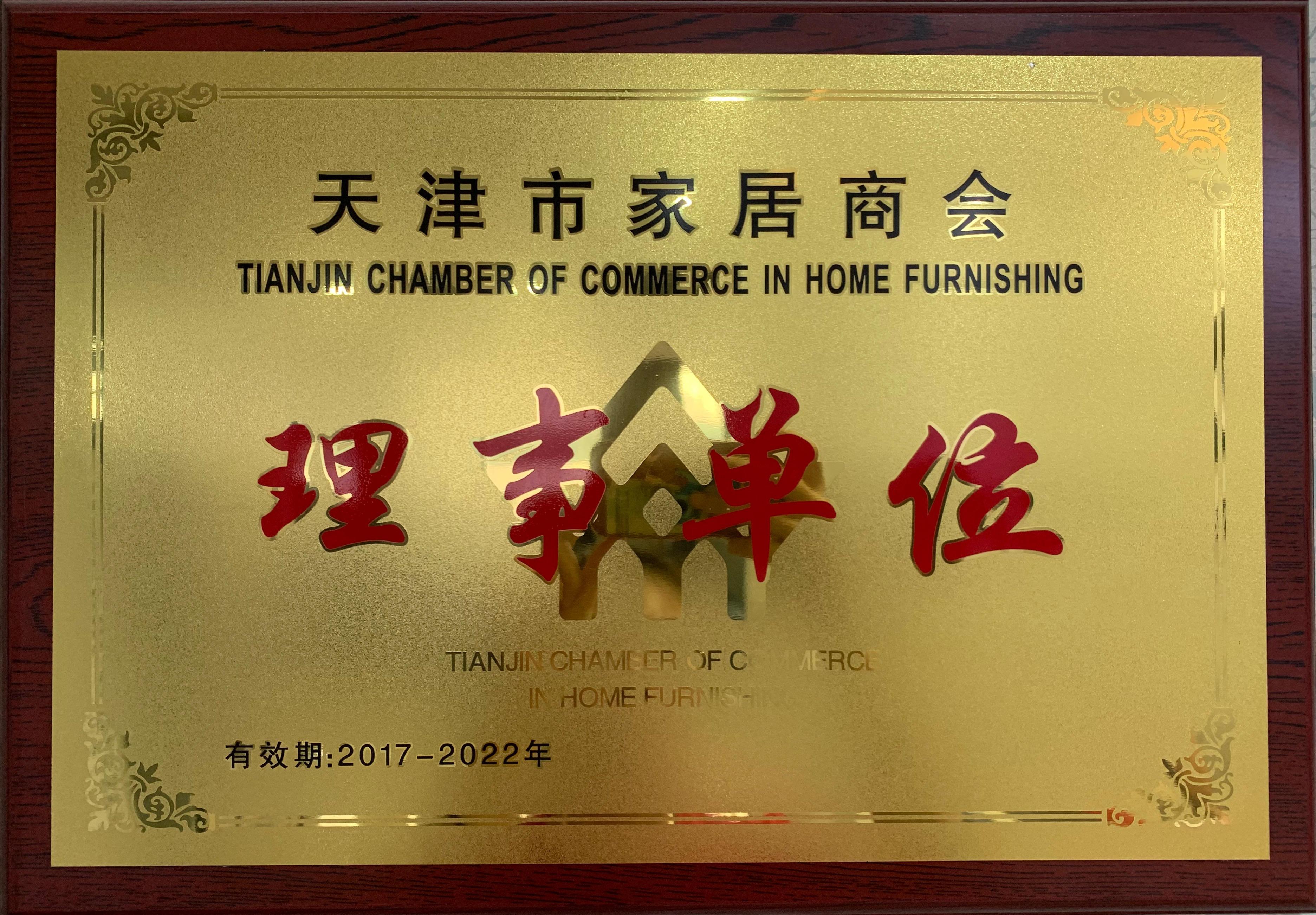 天津市家居商会—理事单位