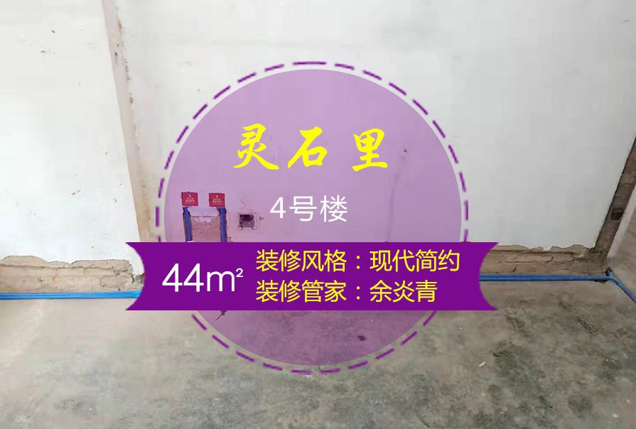 44平灵石里装修水电以验收~~~欢迎参观施工工地