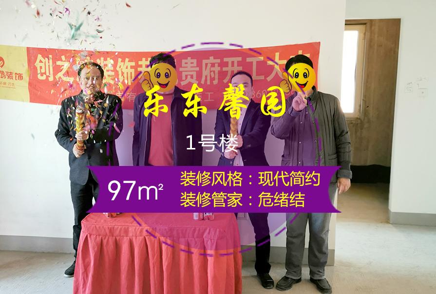 97平乐东馨园现代简约风格开工大吉!