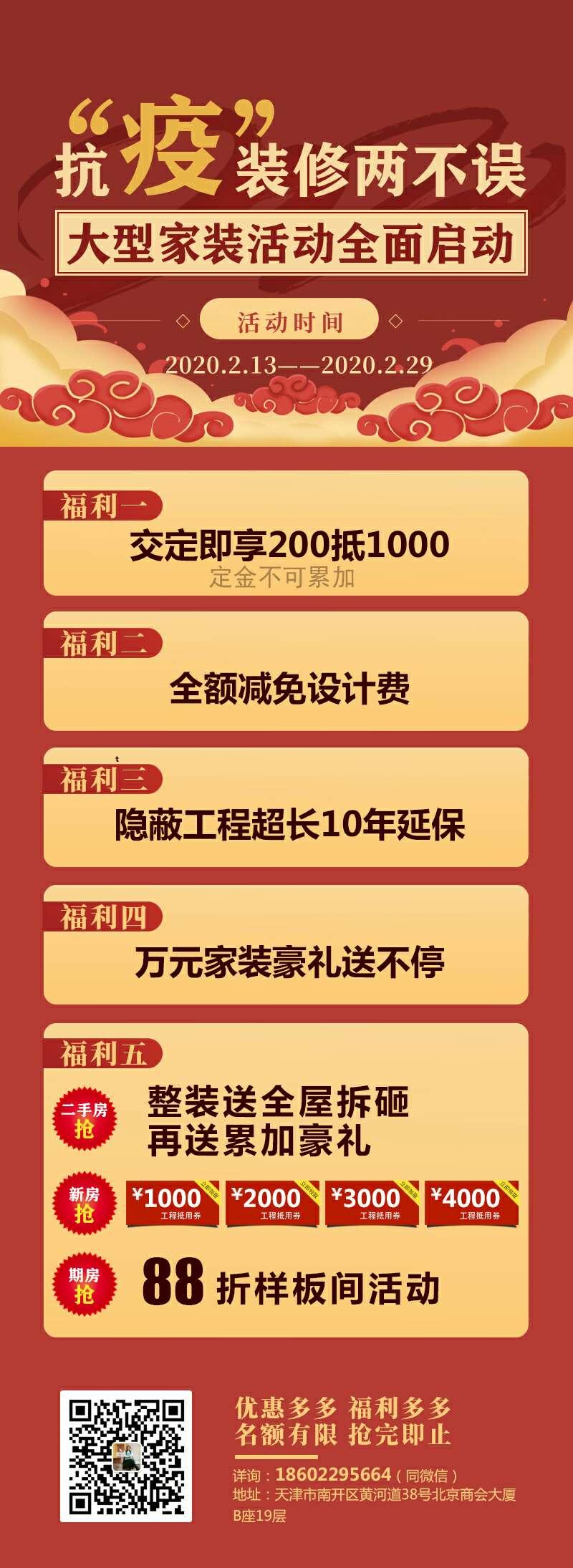 万博ManBetX原生app装饰,天津装修公司