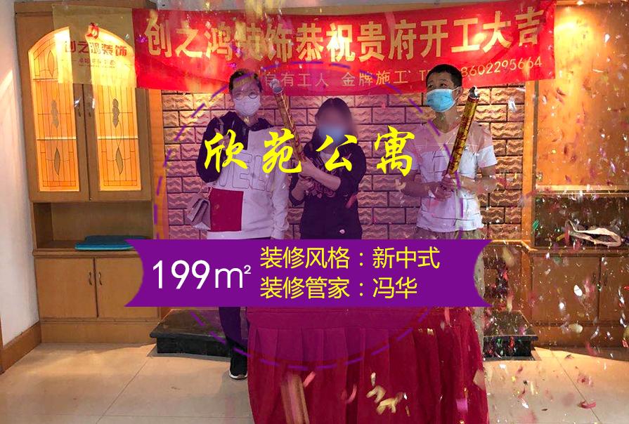 天津南开区红旗南路199㎡欣苑公寓施工进行时