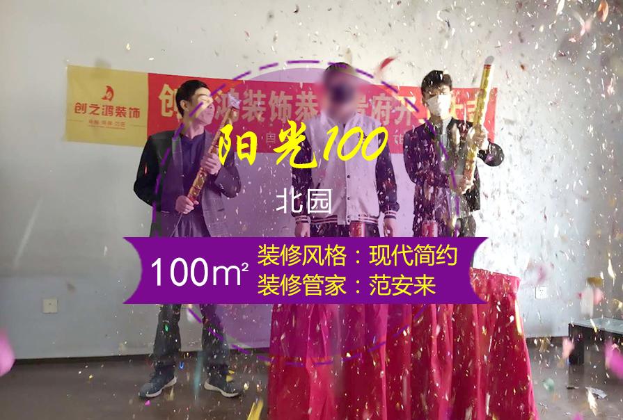 天津市南开区阳光100北园施工进行时!